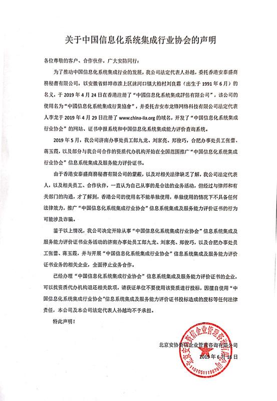 信息系统集成协会声明.jpg